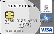 PEUGEOTカード(エグゼクティブカード)