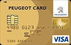 PEUGEOTカード(ゴールドカード)