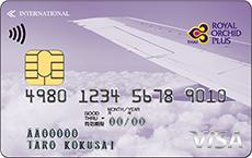 ロイヤルオーキッドプラスVISAカード(一般カード)