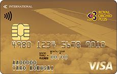 ロイヤルオーキッドプラスVISAカード(ゴールドカード)