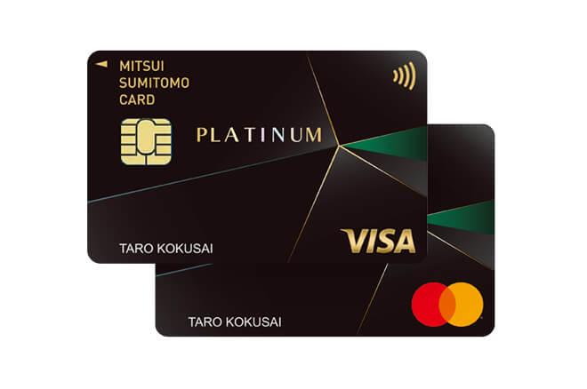 プラチナカードとは?年会費、限度額、特典について解説|クレジットカードの三井住友VISAカード