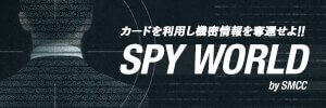 ♯SPY WORLD