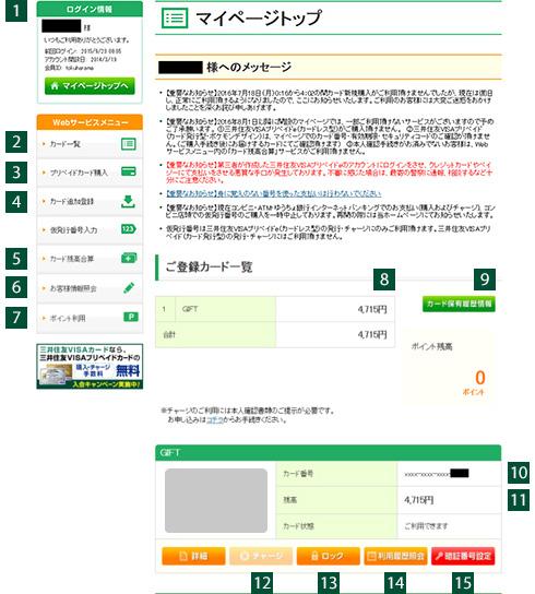 三井 住友 カード ログイン