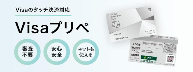 三井住友カード プリペイド