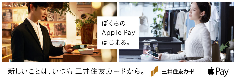 ぼくらのApple Payはじまる。三井住友VISAデビュープラスカード