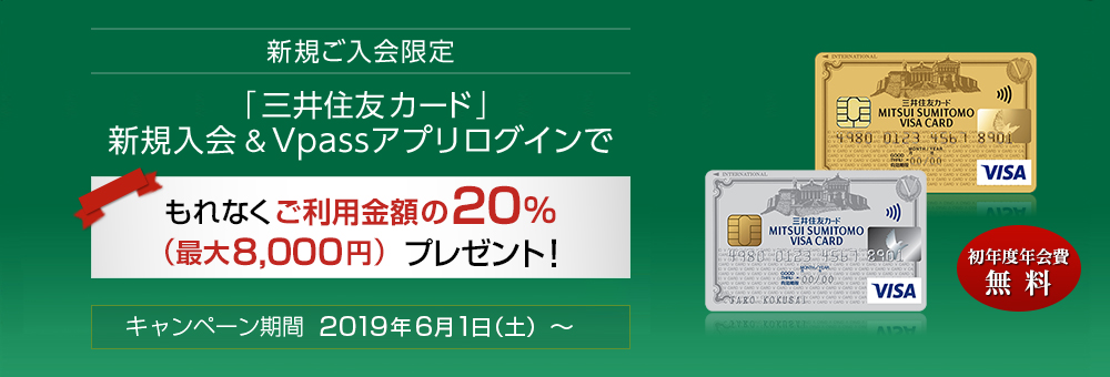 インターネット入会限定!「三井住友VISAカード」新規ご入会&ご利用キャンペーン
